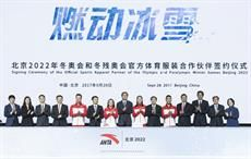Anta to provide sportswear to athletes in Beijing 2022