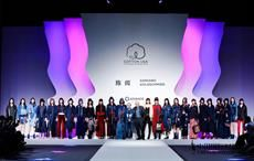 CCI & Chinese and Western design masters unveil new fashion