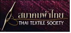 Tilleke and Gibbins lecture at Thai Textile Society