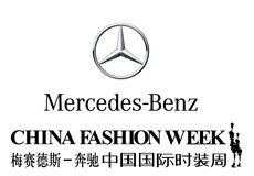 Mercedes-Benz China Fashion Week 2017